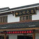 Chizhou Xiaocunzhilian Business Hotel, Chizhou