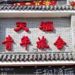 Chifeng Tianfu Youth Hostel Pedestrian Street Branch,  Chifeng
