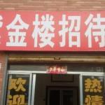 Fuyang Zijinlou Inn, Fuyang