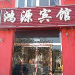 Hongyuan Inn, Langfang