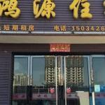 Hongyuan Inn Yuci Branch, Jinzhong