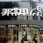 Special Impression Hotel Central, Zhuzhou