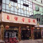 Huangshan Zixinzhe Inn, Huangshan Scenic Area