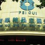 Fuyang Jade Theme Hotel, Fuyang