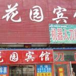 Yanzhou Garden Inn, Yanzhou