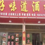 Haoweidao Inn,  Hengyang County