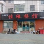 Jiayuan Hotel, Hunchun