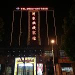 Guangde Wanjia Express Inn, Guangde