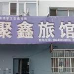 Juxin Hostel, Songyuan