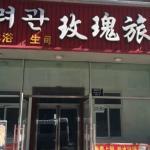 Yanji Rose Inn,  Yanji