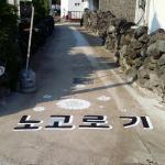 Nogorogi Pension,  Seogwipo