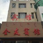 Chifeng Quanyou Inn,  Chifeng