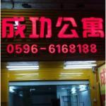 Chenggong Apartment, Zhangzhou