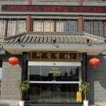 Huai'an Yuxin Hotel,  Huaian