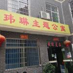 Weilin Theme Apartment, Zhangjiajie