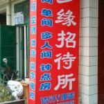Meng Yuan Guest House, Xianyang