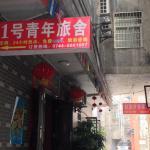 No.1 Qingnian Inn,  Zhangjiajie