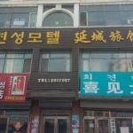 Yan Cheng Guest House, Yanji