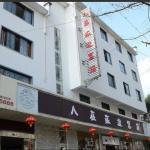 Huangshan Renzailvtu Inn,  Huangshan Scenic Area