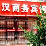 Xinhan Business Hotel, Xianyang