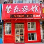Mudanjiang Xinle Guesthouse Second Branch, Mudanjiang