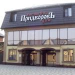 Guest house Pridvorov, Krasnodar