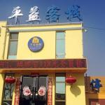 Pingyi Inn 2nd Branch, Datong