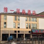 Zhangjiajie Weiyi Fashion Hotel, Zhangjiajie