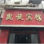 Suining Kaixuan Business Inn,  Suining