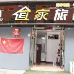 Tonghua Yijia Homestay,  Tonghua