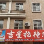 Siping Jixing Guest House, Siping