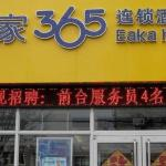 Eaka 365 Hotel Zhaiying Road Zhongshan Branch, Shijiazhuang