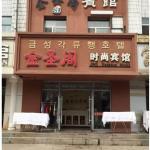 Jinshengge Fashion Hotel,  Dunhua