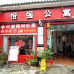 Yiqiang Guesthouse Tengchong,  Tengchong