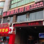 Luzhou Xinghe Business Inn,  Luzhou