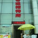 Hotel Pictures: Jianping Coach Terminal Inn, Jianping