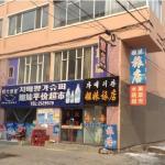 Jiemei Guest House,  Yanji