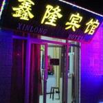 Xinlong Hotel, Wutai