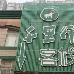 Qianlixing Inn Dajingjie Branch, Shijiazhuang
