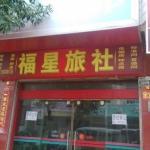 Qujing Fu Xing Inn, Qujing