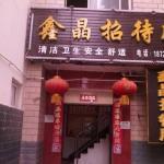 Hanzhong Xin Jing Guest House,  Hanzhong