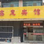 Weifang Xin Yi Inn, Weifang