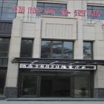 Fulin Business Hotel, Baoji