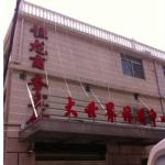 Henglong Business Inn, Qidong