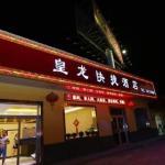 Xianyang Huang Long Express Inn, Xianyang