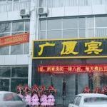 Baishan Guangsha Hotel, Baishan
