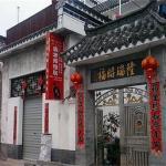 Wuyuan Jiangwan Teacher Qiu Farm Stay, Wuyuan