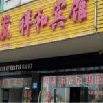 Changde Xianghe Inn, Changde