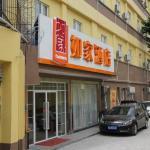 Home Inn Chengdu Xinnanmen Shenglicun Huaxi Elementary School, Chengdu