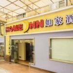 Home Inn Wuhan Wuluo Road Fujiapo Coach Station, Wuhan